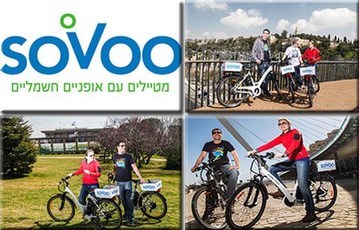 SOVOO טיולי אופניים חשמליים
