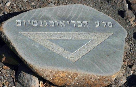 הפארק הוולקני - סלע הפליאומגנטיזם