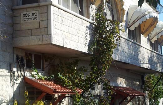 אורחן בית שלום - הכניסה